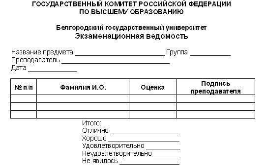 бланк ведомости экзаменационной - фото 2